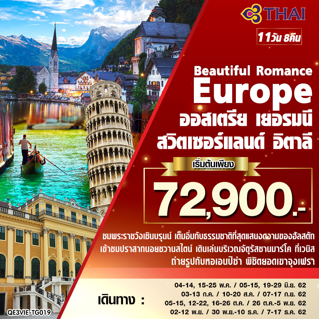 ทัวร์ยุโรป-Beautiful-Romance-Europe-(AUS-GER-SWIS-IT)11วัน-8คืน(JUN-DEC19)(QE3VIE-TG019)