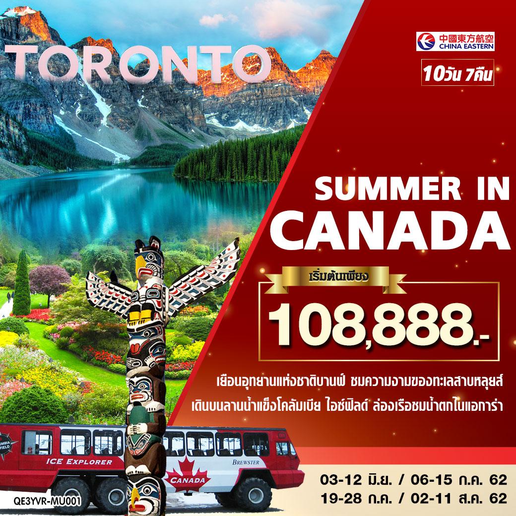 ทัวร์แคนาดา-SUMMER-IN-CANADA-10-วัน-7-คืน-(JUL-OCT19)(MU)-(QE3YVR-MU001)