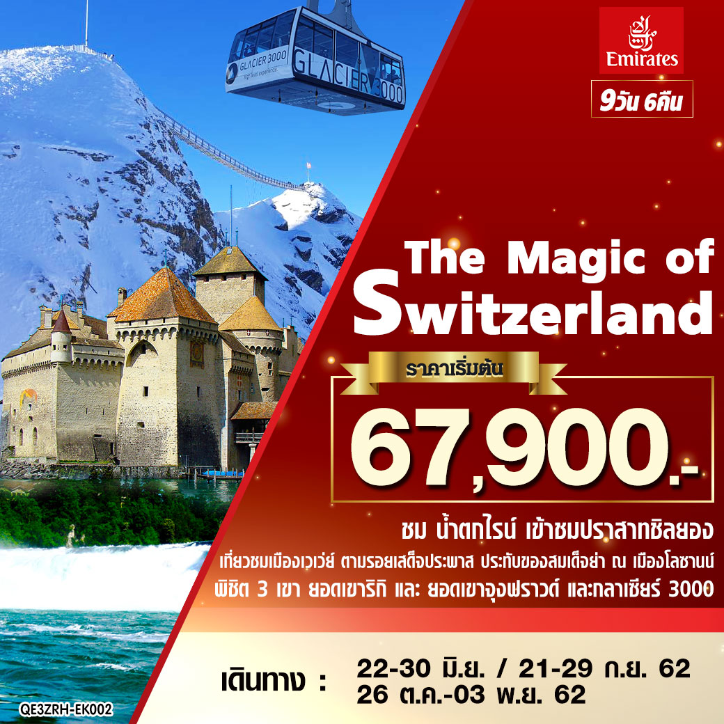 ทัวร์ยุโรป-THE-MAGIC-OF-SWITZERLAND-9D6N-(JUN-OCT19)(EK)(QE3ZRH-EK002)