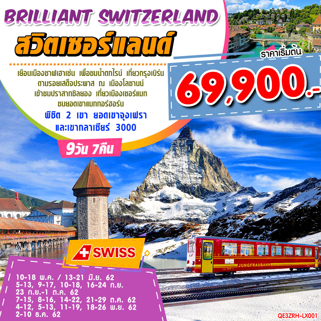 ทัวร์ยุโรป-BRILLIANT-SWITZERLAND-9D7N-(NOV-DEC19)(QE3ZRH-LX001)