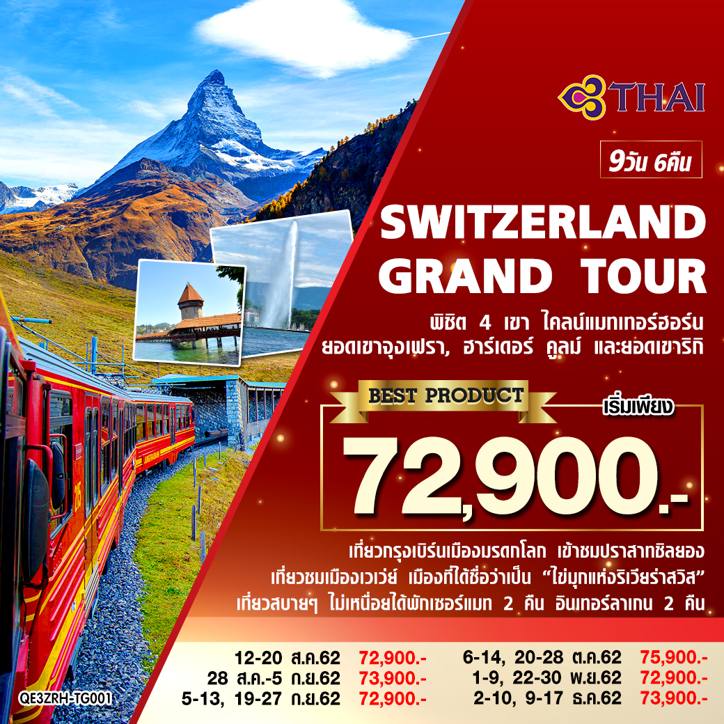 ทัวร์ยุโรป-SWITZERLAND-GRAND-TOUR-9D6N-(NOV-DEC19)(QE3ZRH-TG001)