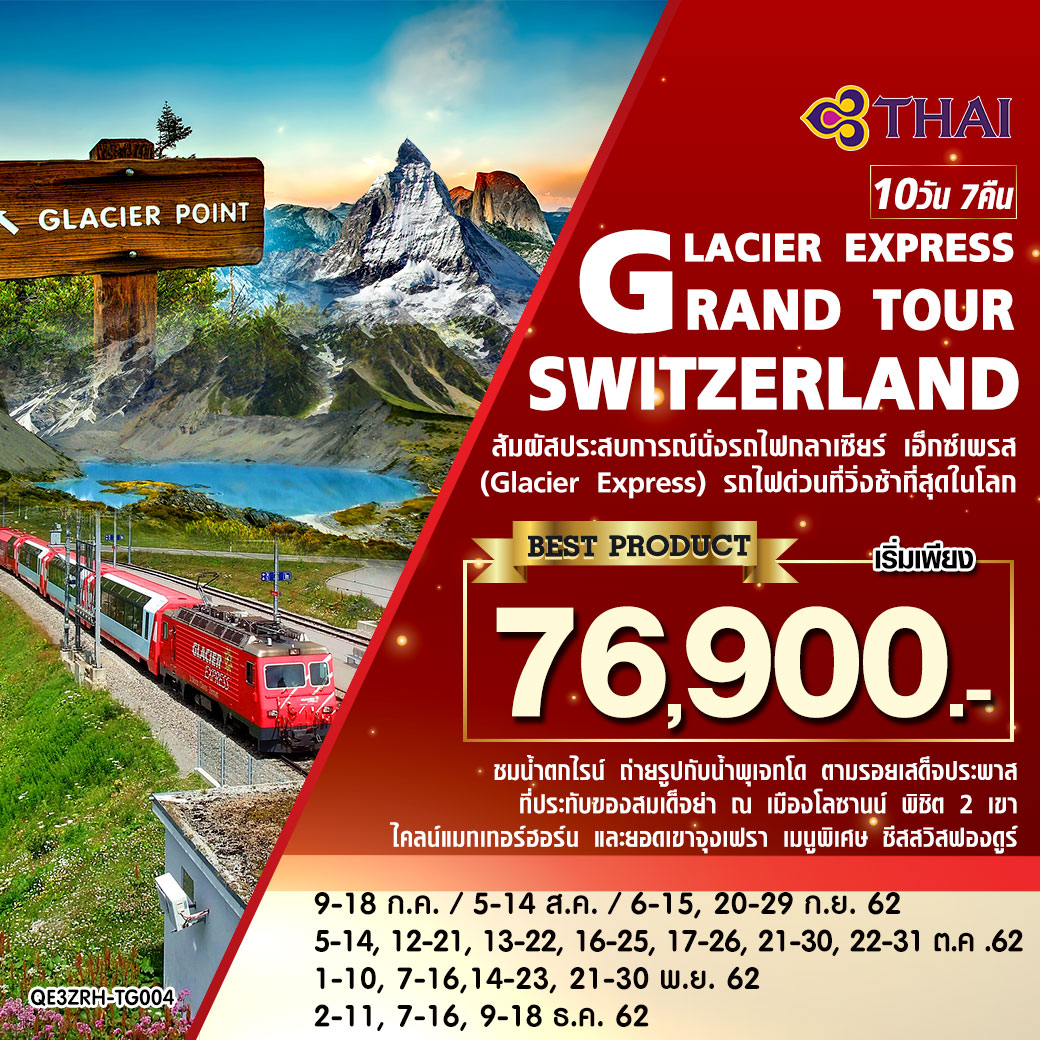 ทัวร์ยุโรป-GLACIER-EXPRESS-GRAND-TOUR-SWITZERLAND-10D7N-(JUL-DEC19)(TG)(QE3ZRH-TG004)