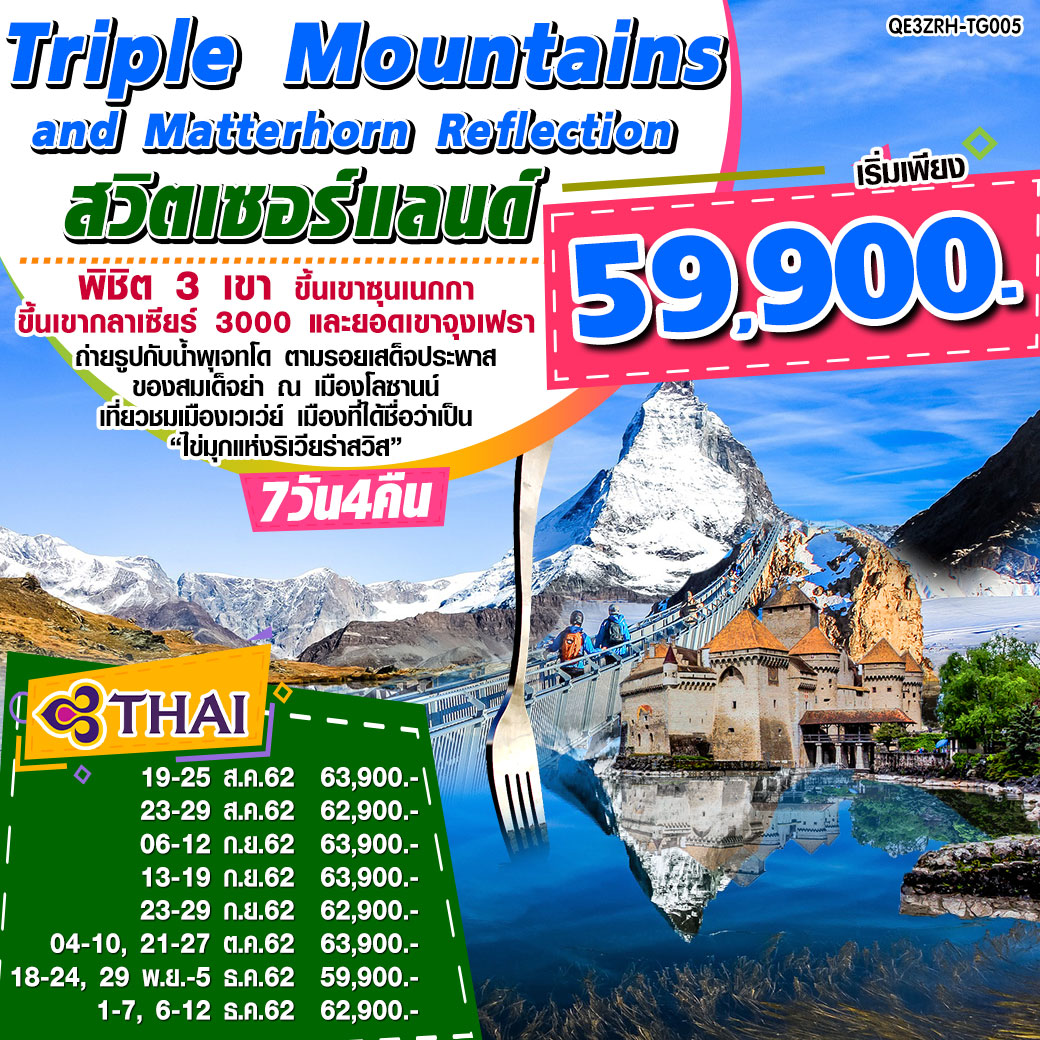 ทัวร์ยุโรป-Triple-Mountains-and-Matterhorn-Reflection-7D4N-(AUG-OCT19)(TG)(QE3ZRH-TG005)