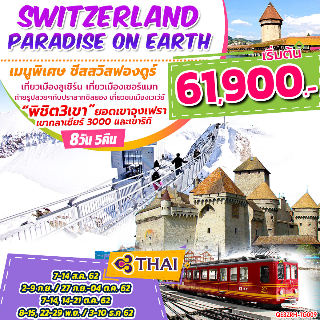 ทัวร์ยุโรป-SWITZERLAND-PARADISE-ON-EARTH-8D5N-(AUG-DEC19)(TG)(QE3ZRH-TG009)