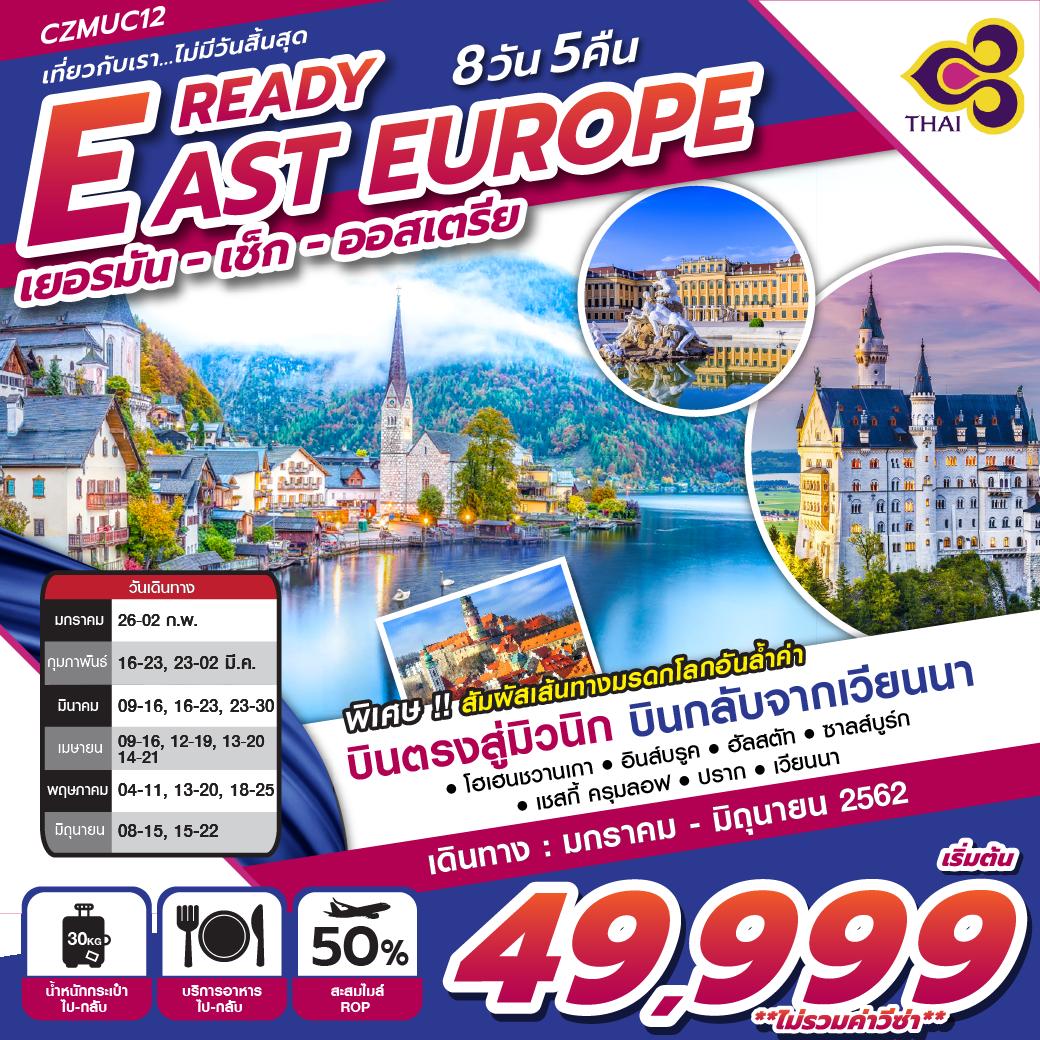 ทัวร์ยุโรป-READY-EAST-EUROPE-8วัน5คืน-(MAY-JUN19)(TG)(CZMUC12)