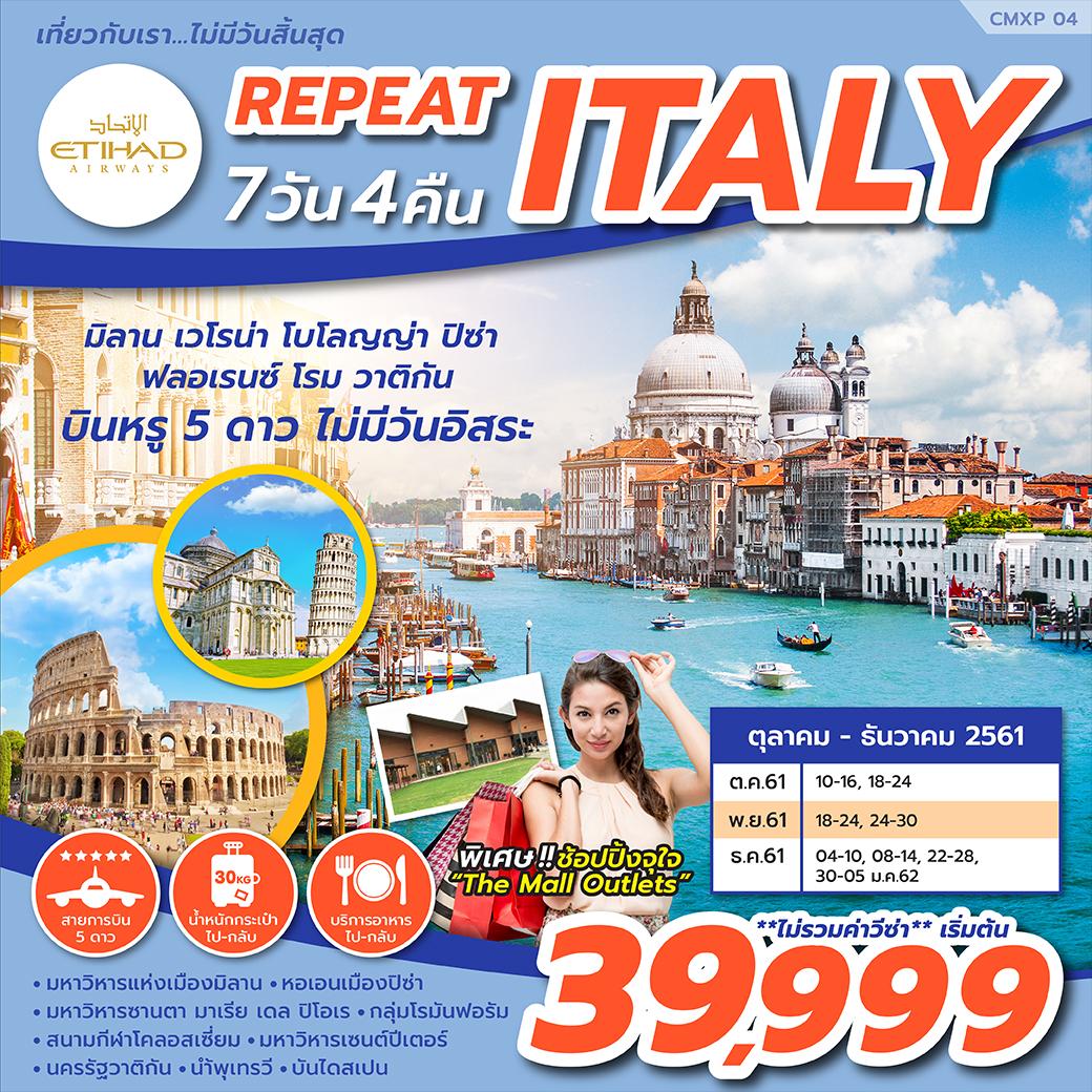 ทัวร์ยุโรป-REPEAT-ITALY-7D-4N-(NOV18-JAN19)-(CMXP04)