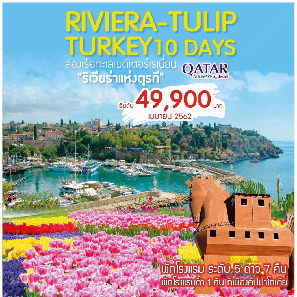 สงกรานต์ ทัวร์ตุรกี Riviera Tulip Turkey 10วัน 8คืน (QR IST-ESB) 9-18APR'19