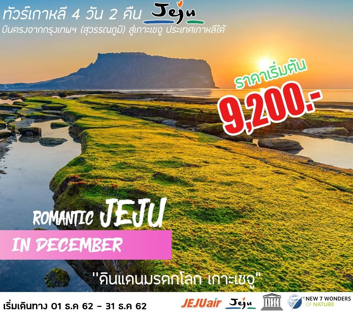 ทัวร์เกาหลี-ROMANTIC-JEJU-IN-DECEMBER-4-วัน-2-คืน-(DEC19)