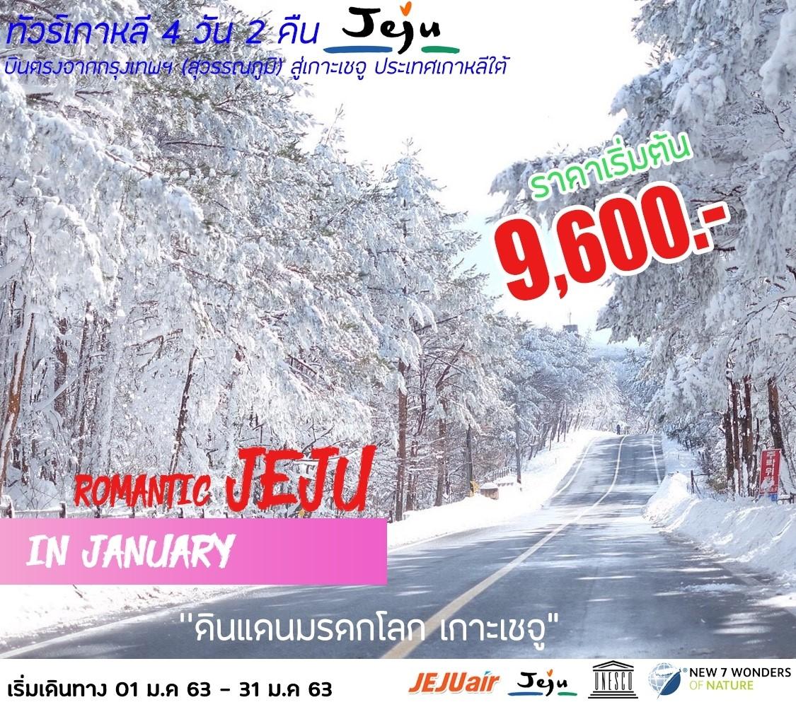 -ทัวร์เกาหลี-ROMANTIC-JEJU-IN-JANUARY-4-วัน-2-คืน-(JAN20)