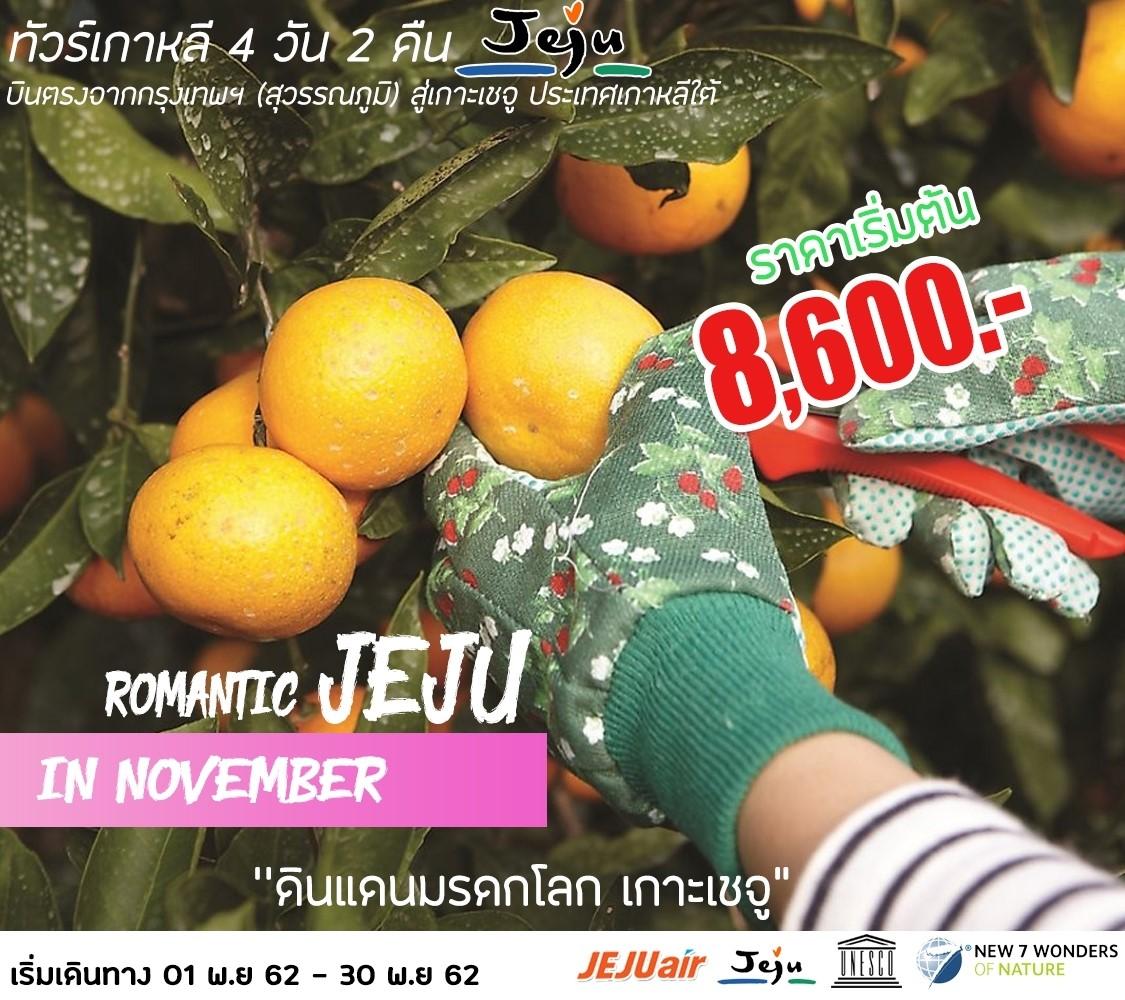 ทัวร์เกาหลี-ROMANTIC-JEJU-NOVEMBER-4-วัน-2-คืน-(NOV19)