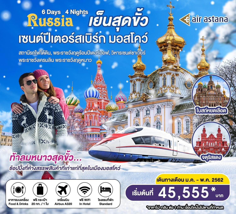 ทัวร์รัสเซีย-เย็นสุดขั้ว-เซนต์ปีเตอร์สเบิร์ก-มอสโคว์-6D4N-(APR-MAY19)-SMRS19
