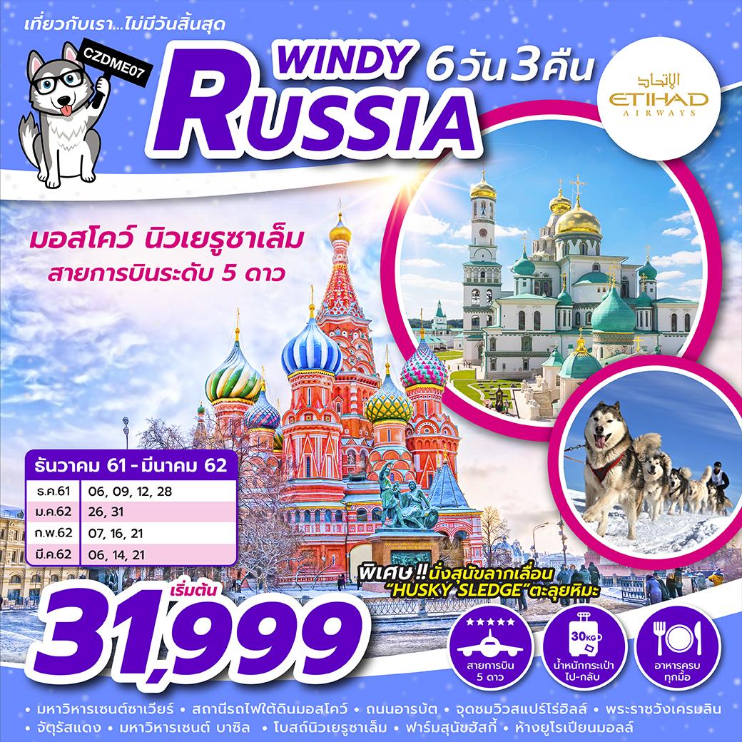 ทัวร์รัสเซีย-WINDY-RUSSIA-6D3N-(MAR19)-CZDME07