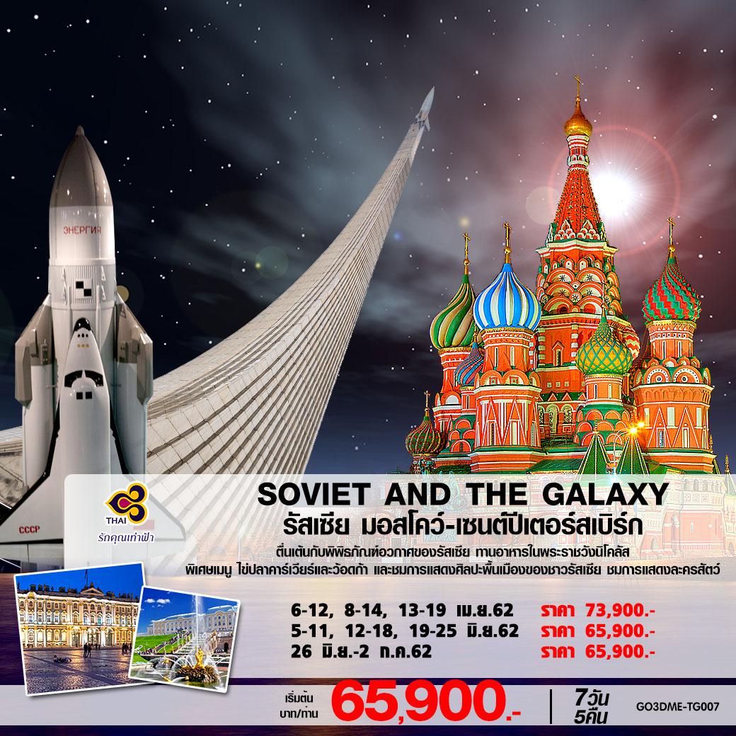 ทัวร์รัสเซีย-SOVIET-AND-THE-GALAXY-7D5N-(FEB-JUN19)-GO3DME-TG007-