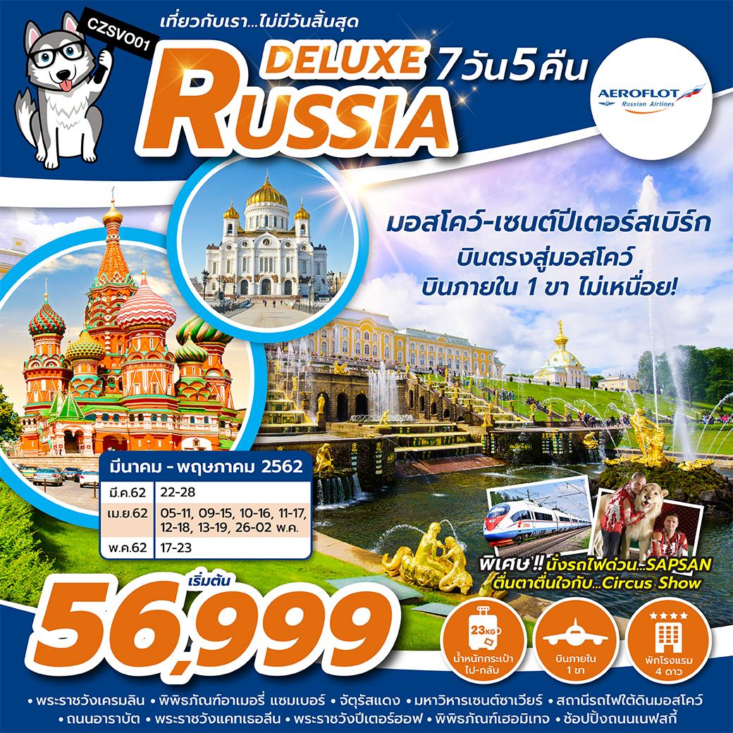 สงกรานต์-ทัวร์รัสเซีย-DELUXE-RUSSIA-7D5N-(SU)(MAR-MAY19)-CZSVO01