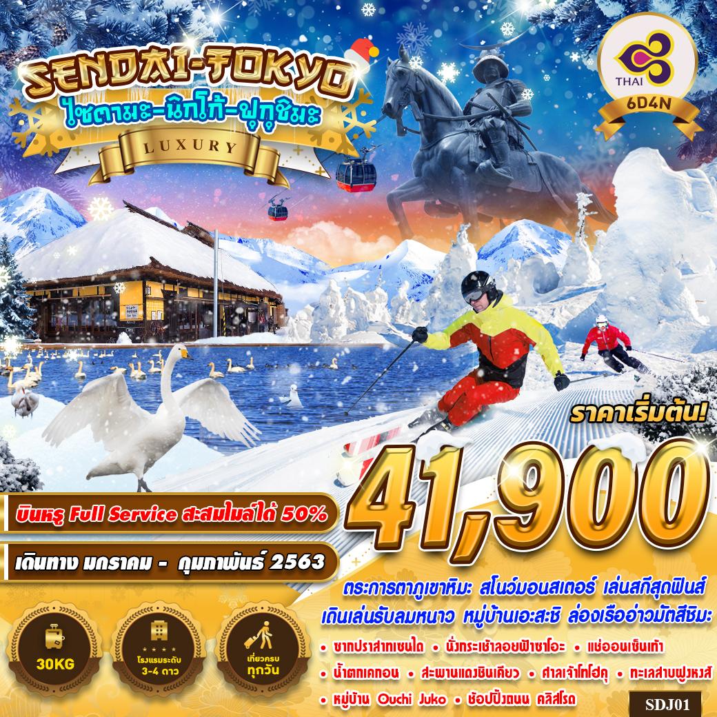 ทัวร์ญี่ปุ่น-SENDAI-TOKYO-ไซตามะ-นิกโก้-ฟุกุชิมะ-6วัน-4คืน(JAN-FEB19)(SDJ01)