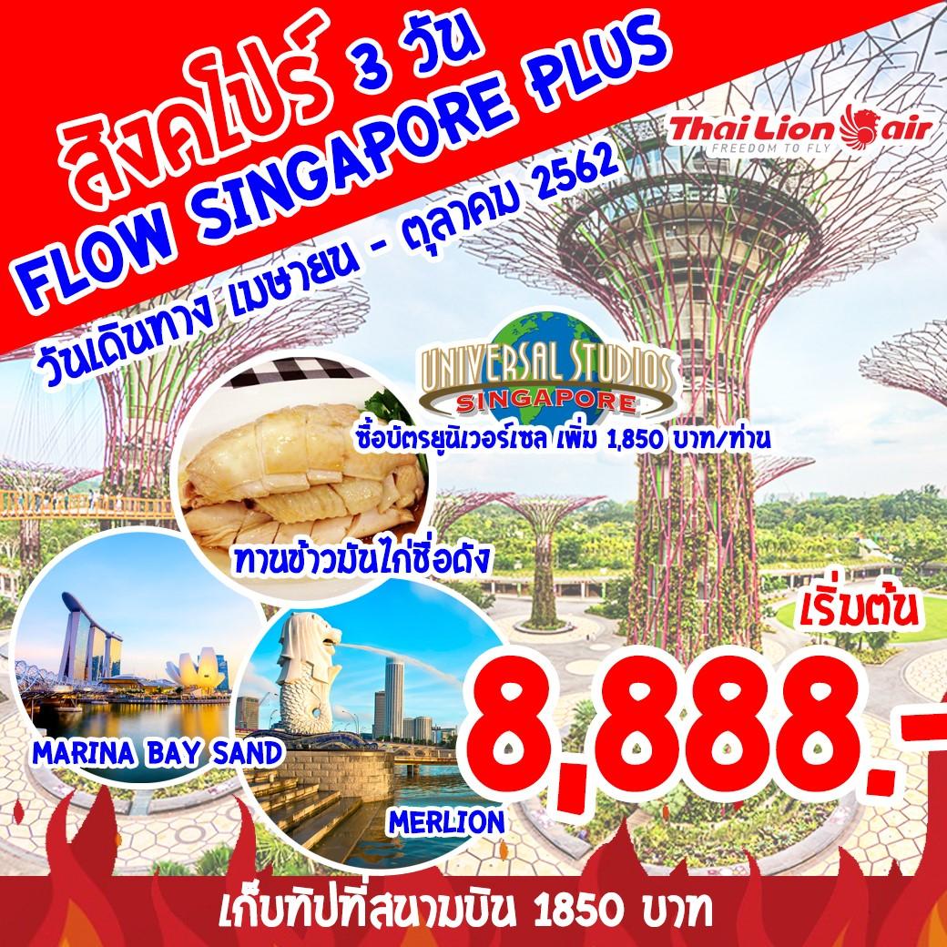 ทัวร์สิงคโปร์-SUPERB-FLOW-SINGAPORE-3D2N-(MAY-OCT19)(SL)