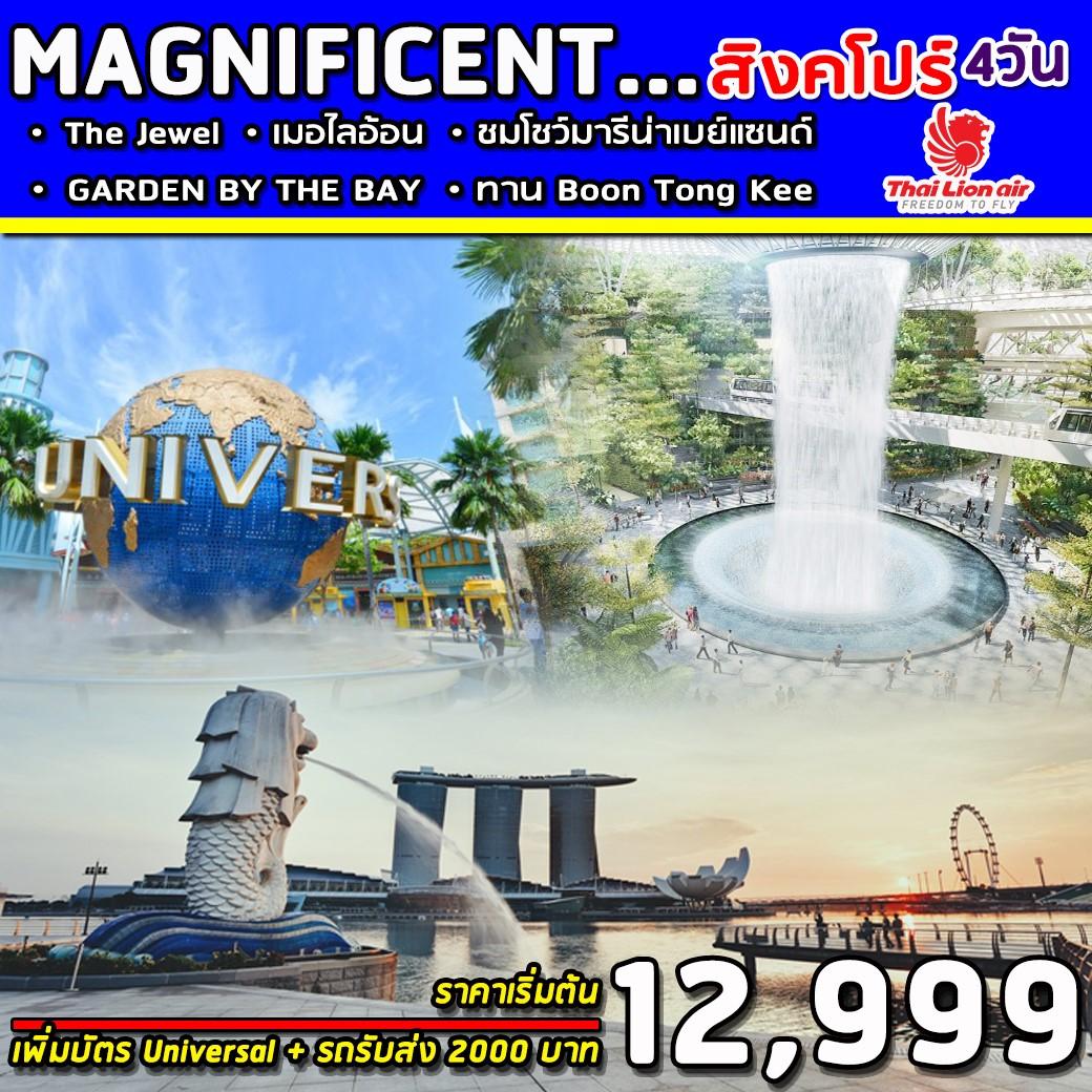 ทัวร์สิงคโปร์-SINGAPORE-MAGNIFICENT-4วัน3คืน-(NOV-DEC19)-