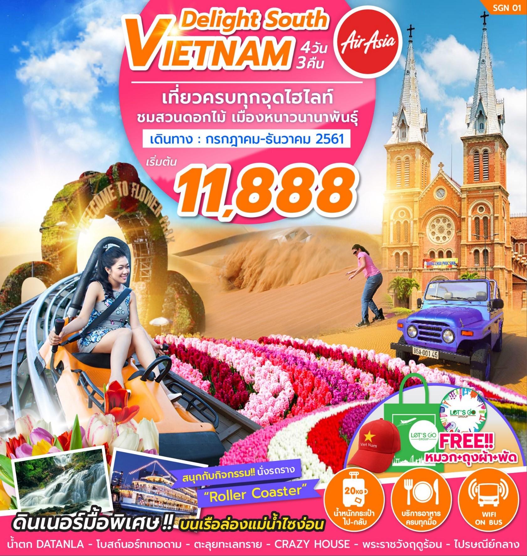 ทัวร์เวียดนาม-DELIGHT-SOUTH-VIETNAM-4D3N-(AUG-DEC18)-(SGN01)