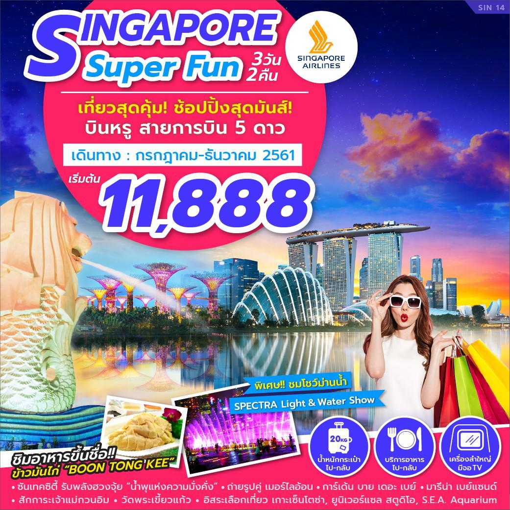 ทัวร์สิงคโปร์-SINGAPORE-SUPER-FUN-3-วัน-2-คืน-(NOV-DEC18)-SIN14