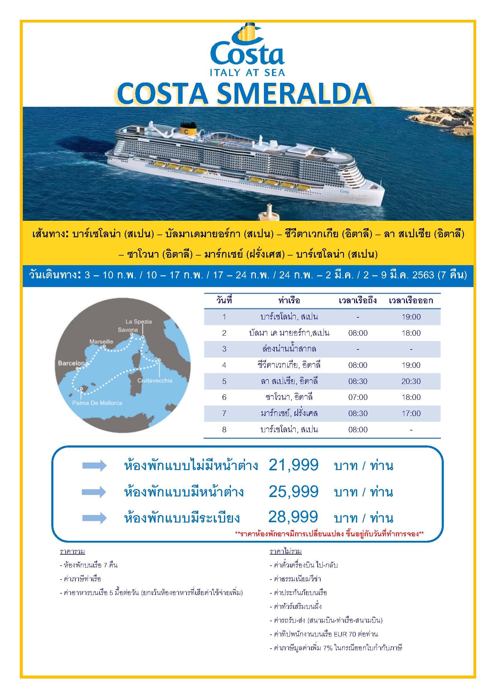 ทัวร์ล่องเรือ-COSTA-SMERALDA-7N-(MAR20)(SMIJH-0203)