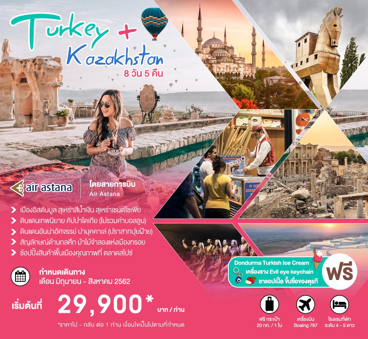 ทัวร์ตุรกี-TURKEY+KAZAKHSTAN-8D5N-JUN-AUG19)(KC)(SMTR-KC1279)