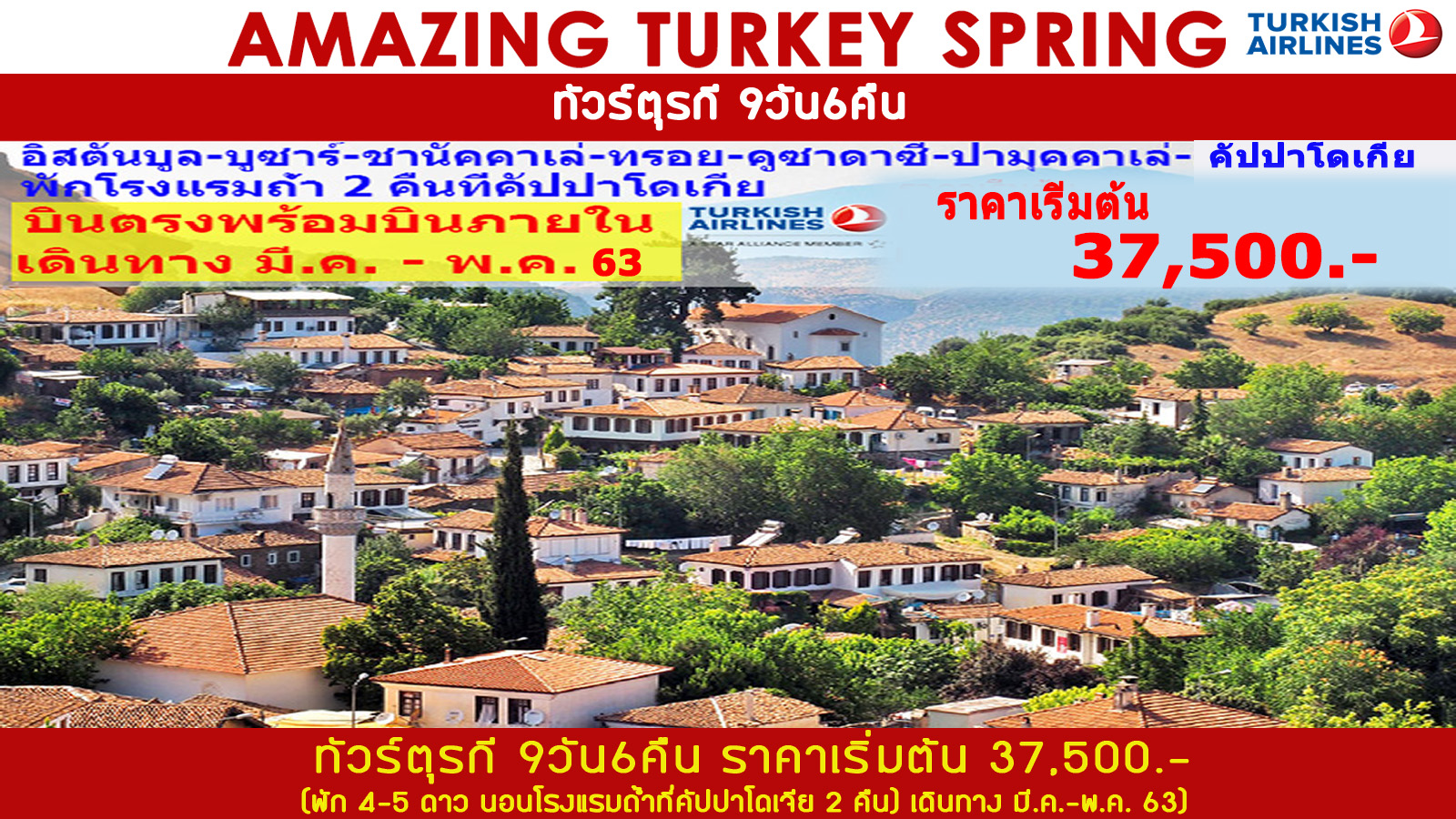 ทัวร์ตรุกี-AMAZING-TURKEY-SPRING-9D6N-(MAR-MAY20)