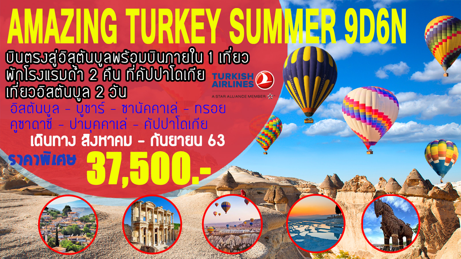 ทัวร์ตรุกี-Amazing-Turkey-Summer-9D6N-(AUG-SEP20)
