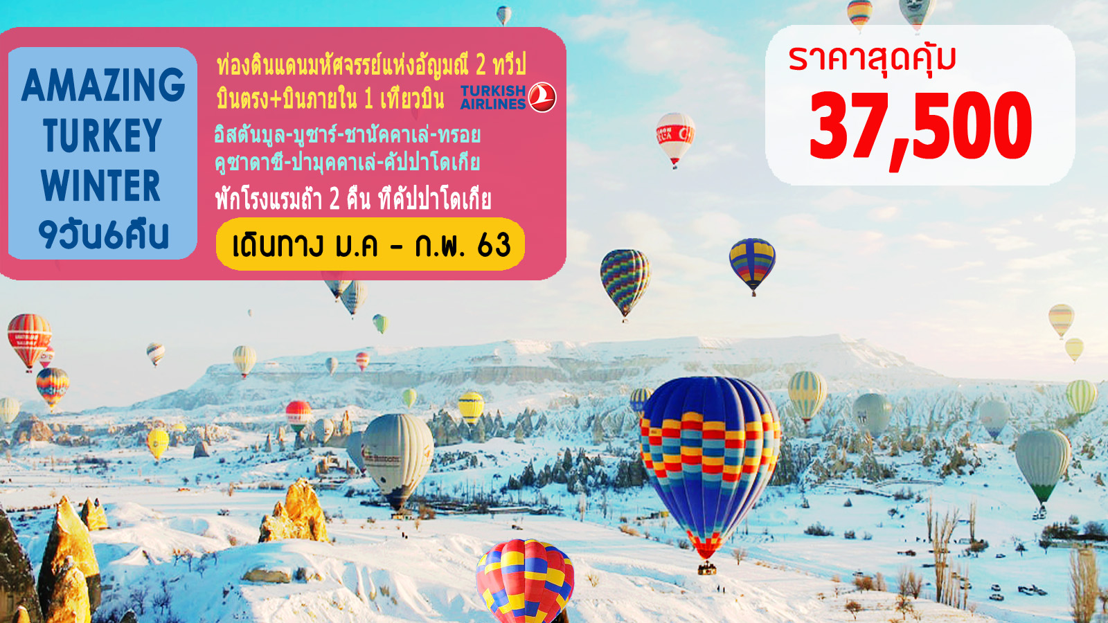 ทัวร์ตรุกี-AMAZING-TURKEY-WINTER-9D-6N-(JAN-FEB20)