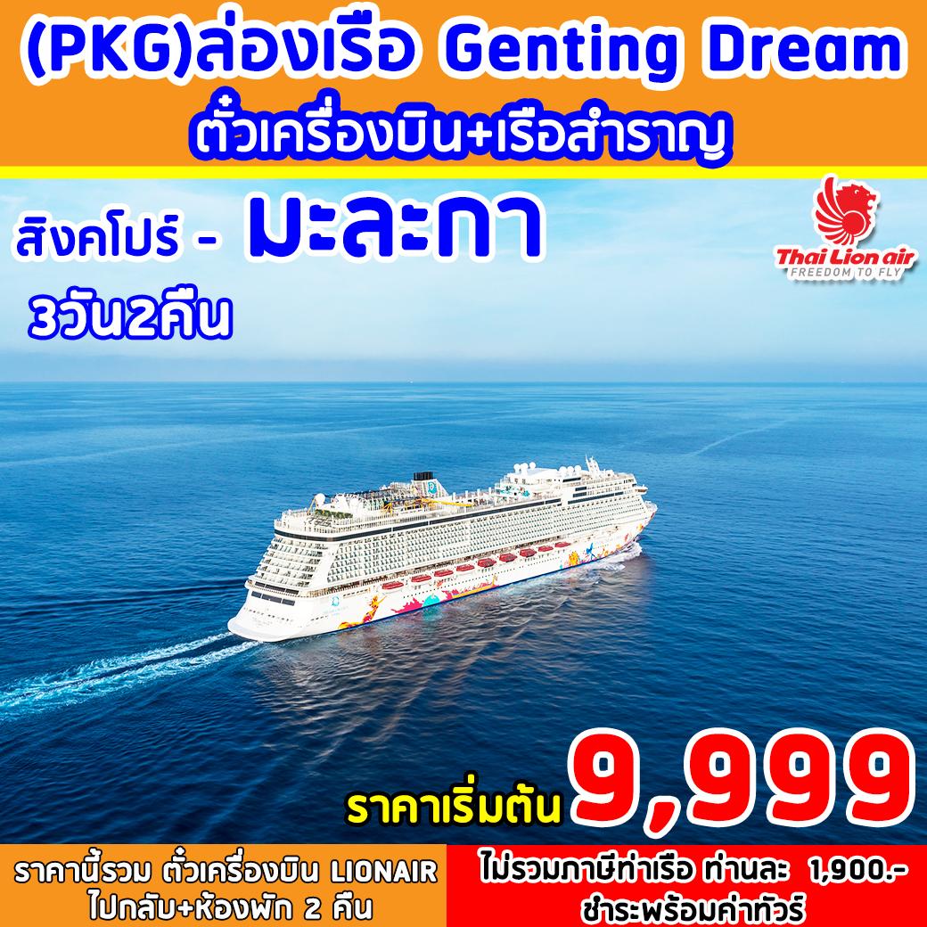 ทัวร์ล่องเรือ-GENTING-DREAM-3วัน2คืน-(MAR20)(SL)(PKG)