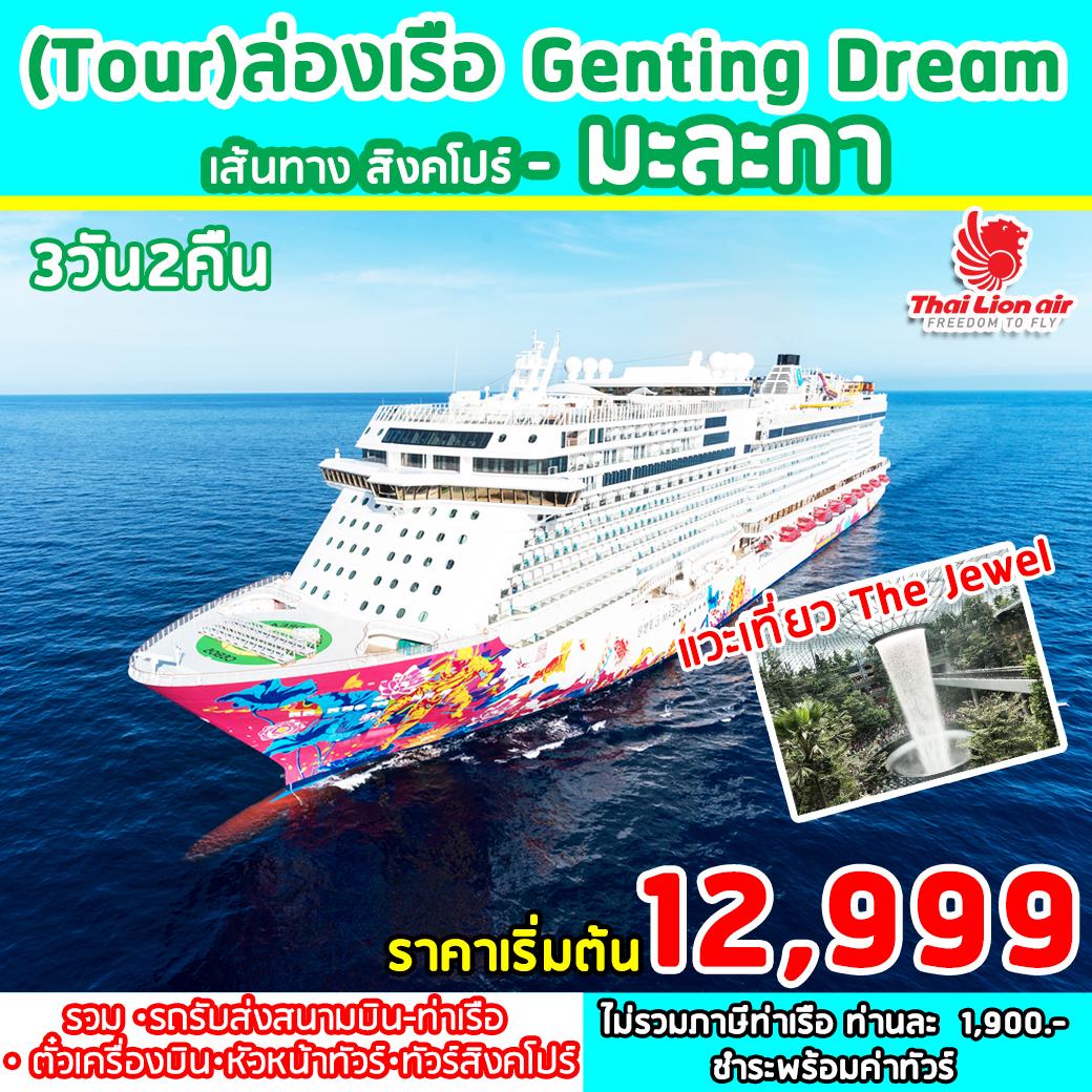 ทัวล่องเรือ-GENTING-DREAM-CRUISE-(สิงคโปร์-มะละกา)-3D-2N-MAR20)