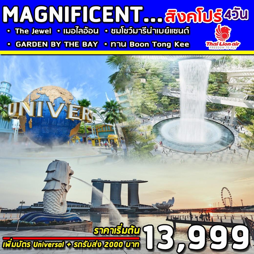 ทัวร์สิงคโปร์-SUPERB-SINGAPORE-MAGNIFICENT-4D3N-(-MAY-OCT-20)(SL104-101)
