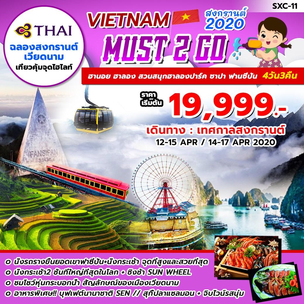 ทัวร์เวียดนาม-VIETNAME-MUST-TO-GO-(APR20)(SXC-11)