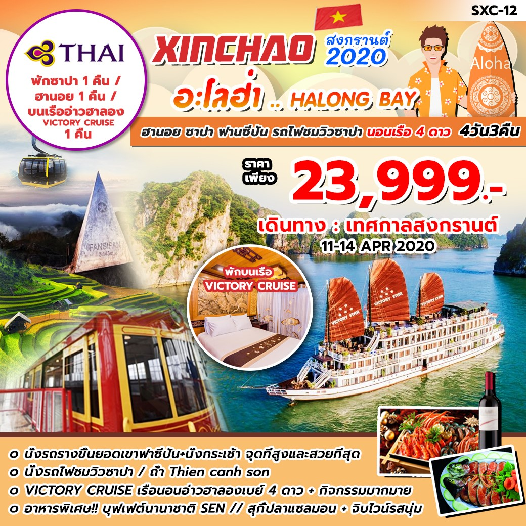 ทัวร์เวียดนาม-สงกรานต์-Halong-Bay-อะโลฮ่า-ฮานอย-ซาปา-ฮาลอง-4วัน3คืน-(APR20)(TG)(SXC-12)