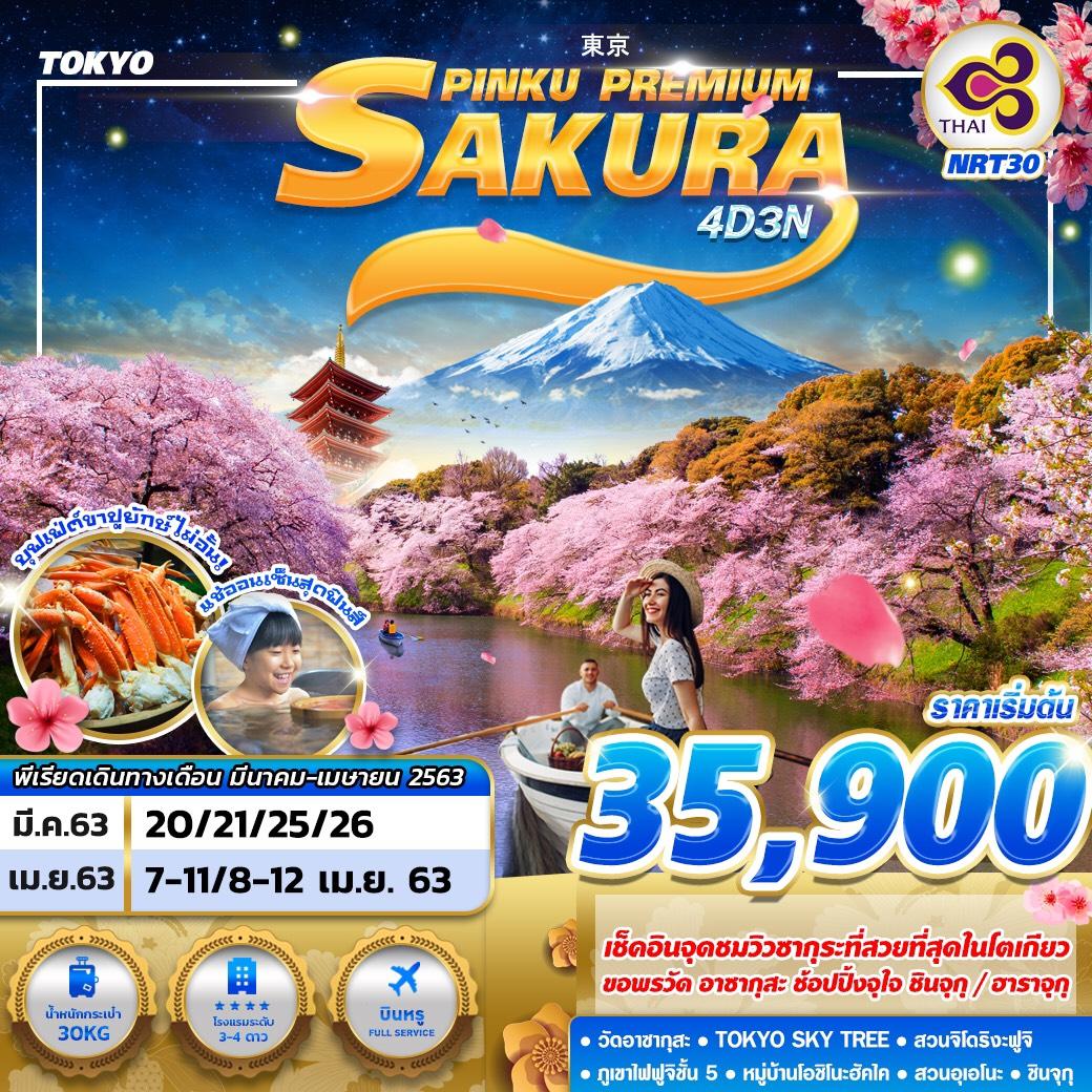 ทัวร์ญี่ปุ่น-Tokyo-Sakura-Pinku-Premium-5วัน3คืน-(MAR-APR'20)-(NRT30-)