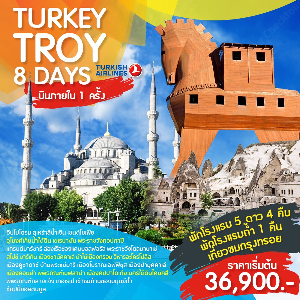 ทัวร์ตุรกี Turkey Troy 8 Days 5 Nights (Feb-Mar19)