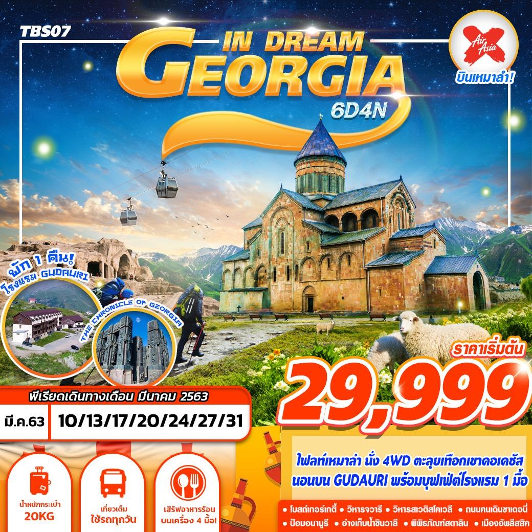 ทัวร์จอร์เจีย-GEORGIA-IN-DREAM-6วัน4คืน-(MAR20')-(TBS07)