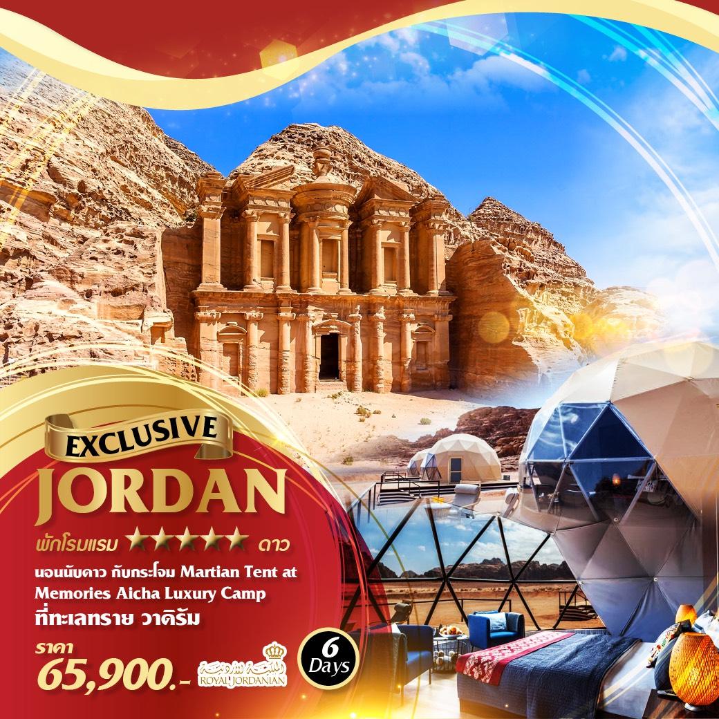 ทัวร์จอร์แดน-Exclusive-Jordan-6วัน-3คืน-(31DEC19-5JAN20)(RJ)