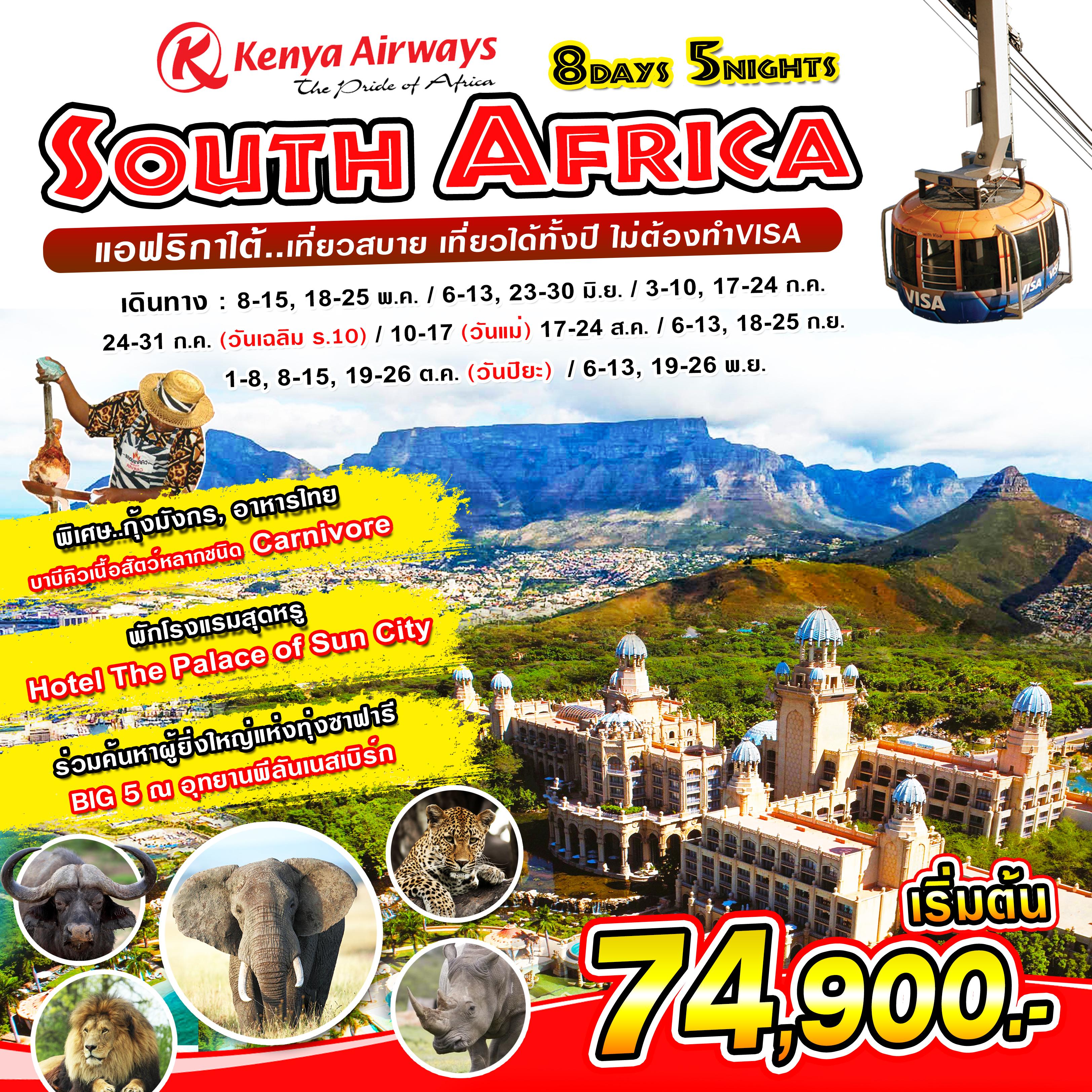 ทัวร์แอฟริกาใต้-South-Africa-8วัน-5คืน-(KQ)-(JUN-NOV19)