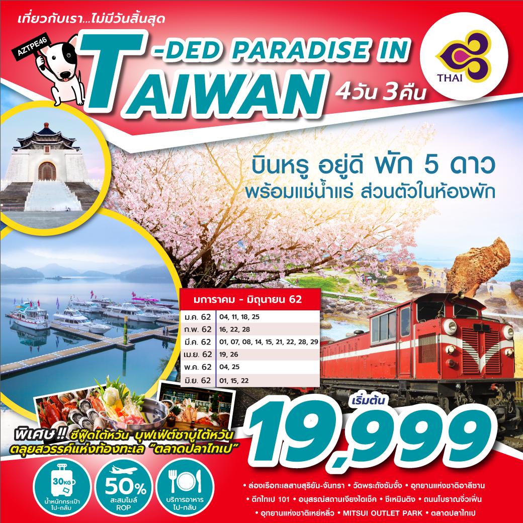 ทัวร์ไต้หวัน-T-DED-PARADISE-IN-TAIWAN-4-วัน-3-คืน-(MAY-JUN19)(TG)(AZTPE46)