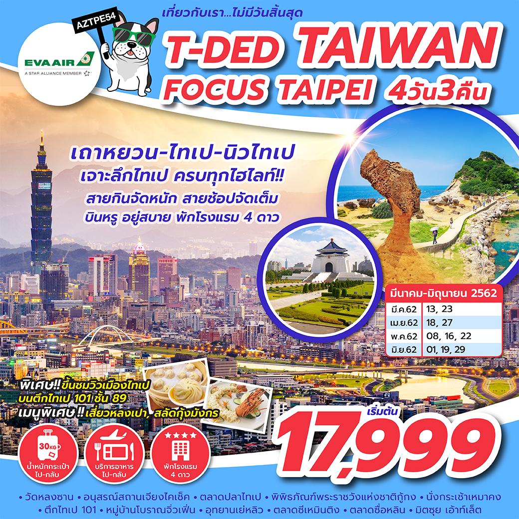 ทัวร์ไต้หวัน-T-DED-TAIWAN-FOCUS-TAIPEI-4-วัน-3-คืน-(MAY-JUL19)(BR)(AZTPE54)