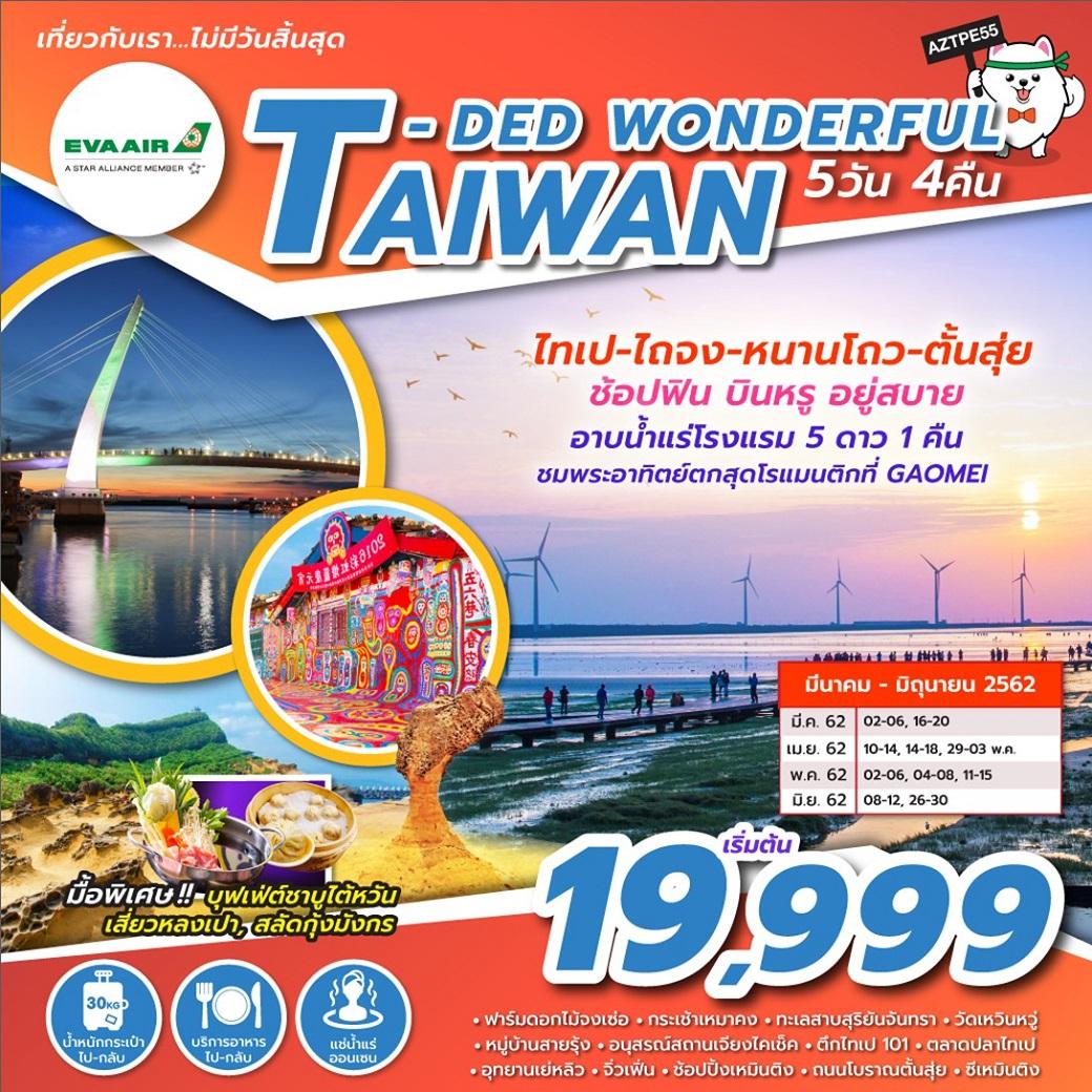 ทัวร์ไต้หวัน-T-DED-WONDERFUL-TAIWAN-5วัน4คืน-(JUN19)(AZTPE55)