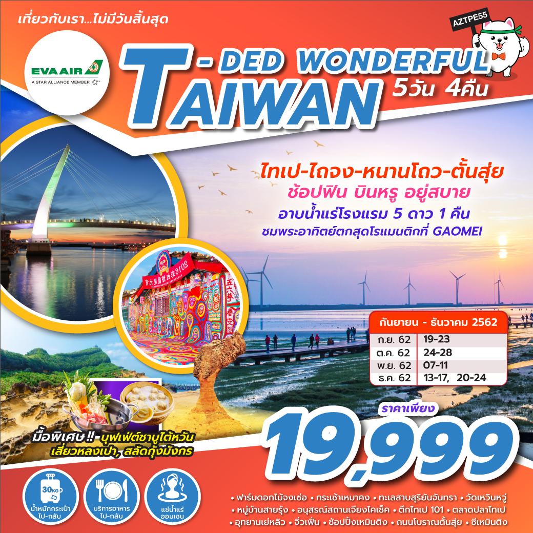 ทัวร์ไต้หวัน-T-DED-WONDERFUL-TAIWAN-5วัน-4คืน-(DEC19)(AZTPE55)