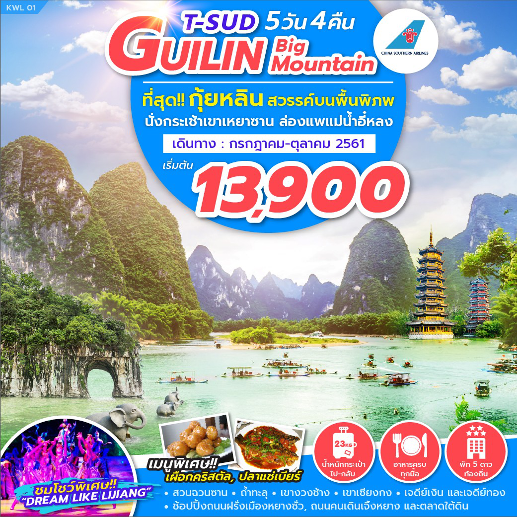 -ทัวร์จีน-T-SUD-GUILIN-BIG-MOUNTAIN-5D4N-(SEP-OCT18)-(KWL01)