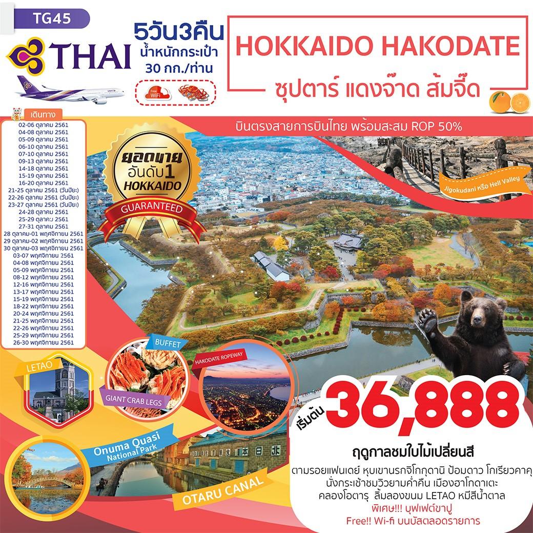 ทัวร์ญี่ปุ่น-HOKKAIDO-HAKODATE-ซุปตาร์-แดงจ๊าด-ส้มจี๊ด-5D-3N-(OCT-NOV18)TG45