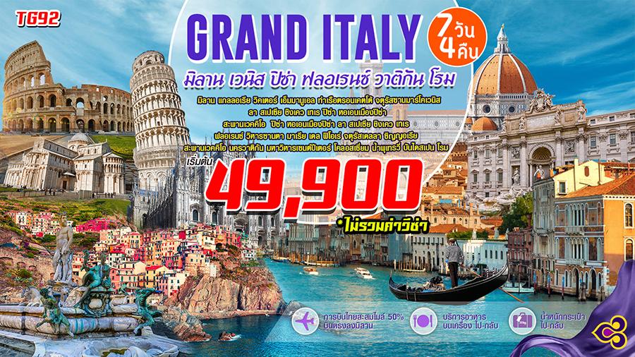 EU-ITV001-GRAND-ITALY-มิลาน-เวนิส-ปิซ่า-ฟลอเรนซ์-วาติกัน-โรม-7วัน-4คืน-(SEP-DEC)