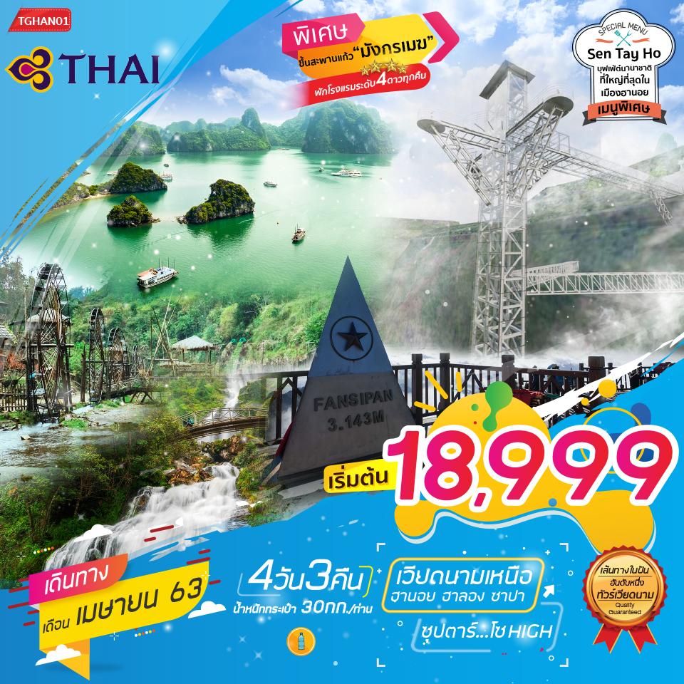 ทัวร์เวียดนาม-ซุปตาร์โซไฮ-เวียดนามเหนือ-ฮานอย-ซาปา-ฮาลองบก-4D3N-(APR20)(TGHAN01)