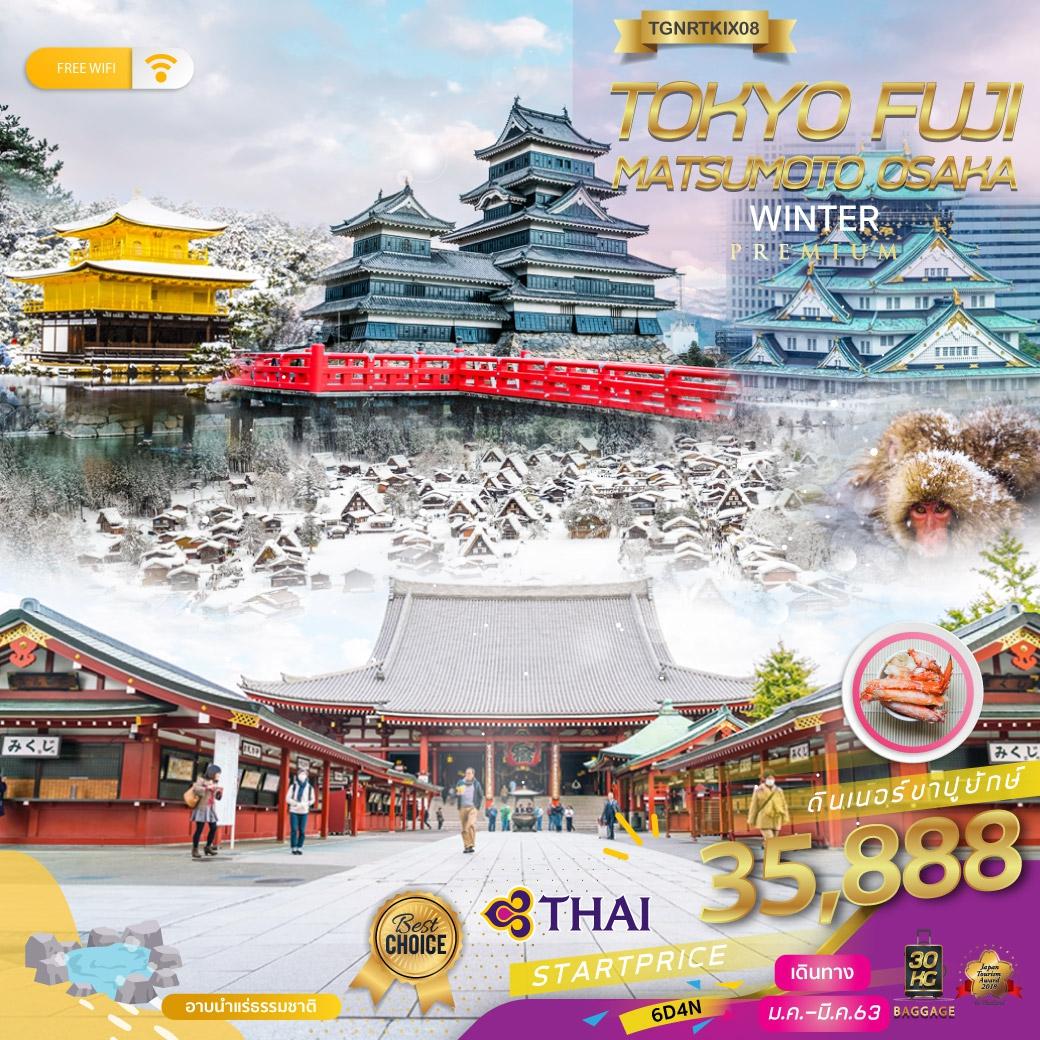 ทัวร์ญี่ปุ่น TOKYO FUJI MATSUMOTO OSAKA PREMIUM WINTER 6D4N (MAR20P)(TGNRTKIX08)