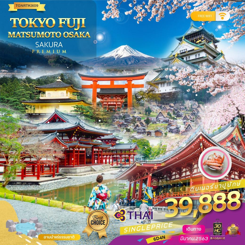 ทัวร์ญี่ปุ่น-TOKYO-FUJI-MATSUMOTO-OSAKA-6D4N-(MAR20)(TGNRTKIX09)
