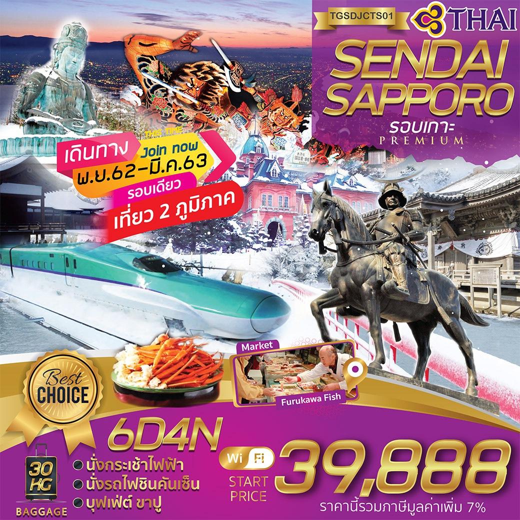 ทัวร์ญี่ปุ่น-SENDAI-AOMORI-HAKODATE-SAPPORO-6D4N-(MAR20)(TGSDJCTS01)
