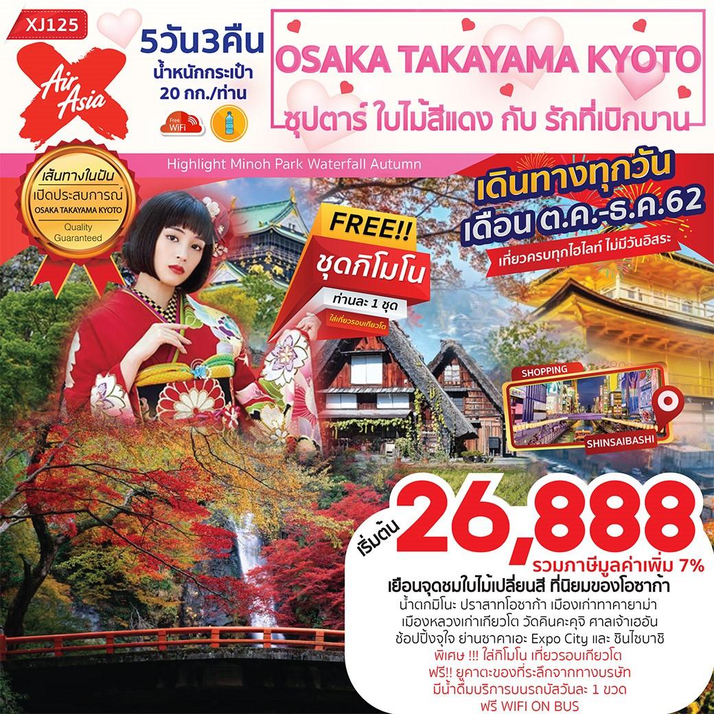 ทัวร์ญี่ปุ่น-OSAKA-TAKAYAMA-KYOTO-ซุปตาร์-ใบไม้สีเเดง-กับรักที่เบิกบาน-5D3N-(OCT-NOV19)(XJ)(XJ125)